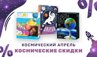 Космические STEM-скидки на toys4brain!